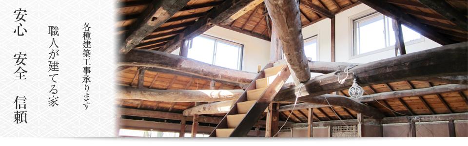 各種建築工事承ります 職人が建てる家 安心 安全 信頼